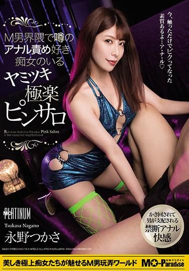 MOPP-043 Yamitsuki Paradise Pinsaro With A Slut Who Likes Rumored Anal Blame In The M Man Neighborhood Tsukasa Nagano