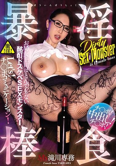 MVSD-480 Lewd Stick Food Bureau Female Boss Is A Ridiculous Drunken Lewd SEX Monster
