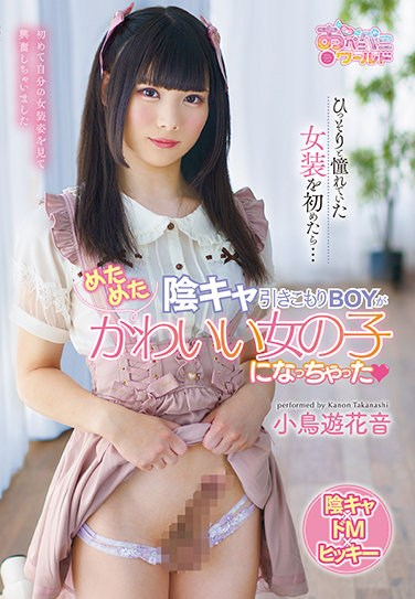 OPPW-106 When Yin-Yang Hikikomori BOY Started Dressing Up As A Girl She Was Quietly Longing For, She Became A Cute Girl. Bird Play Flower Sound