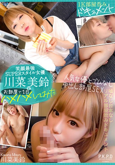 PKPT-003 1K Room Swallowing Document Smile Strongest SUPER Style Actress Misuzu Kawana And I Tried To Fuck In The Room For A Day