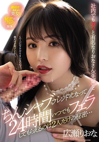 PRED-340 The Secret Of Only Two People Being A Beautiful Woman And A Famous Woman (senior) In The Company And Getting A Blowjob 24 Hours A Day … Riona Hirose