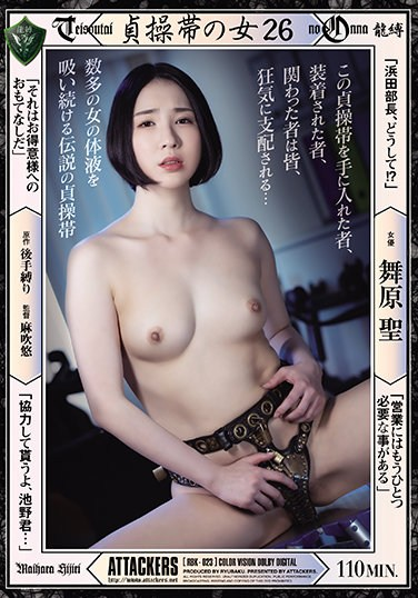 RBK-023 Chastity Belt Woman 26 Sei Maihara