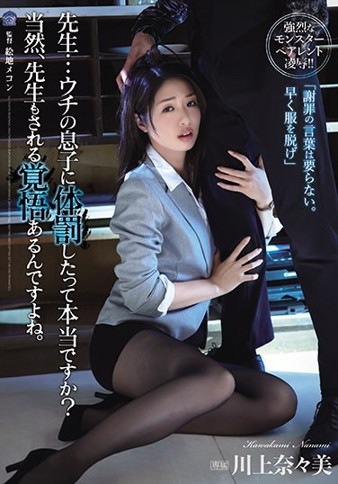 SHKD-963 Teacher … Is It True That I Punished My Son? Of Course, I'm Prepared To Be A Teacher. Kawakami Nanami