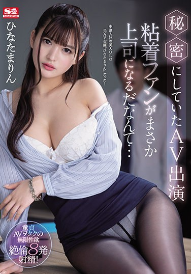 SSIS-171 AV Appearance That Was Secreted That Adhesive Fans Will Become Boss … Marin Hinata