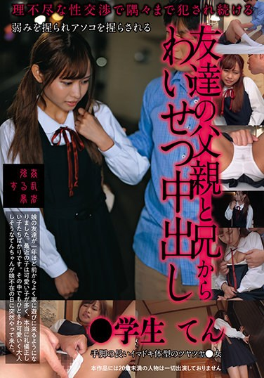 SUJI-142 Obscene Creampie From My Friend's Father And Brother ● Student Ten Hasumi Ten
