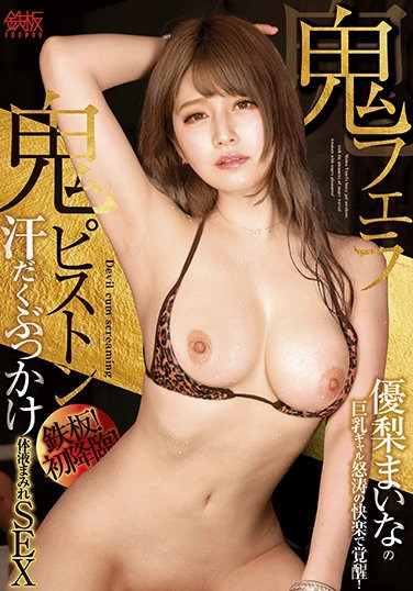 TPPN-206 Iron Plate! First Advent! Maina Yuuri's Busty Gal Awakens With The Pleasures Of Angry Waves! Demon Blow Demon Piston Sweaty Bukkake Body Fluid Covered SEX