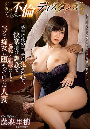 USBA-032 Affair Distance A Married Woman Who Was Fucked By A Coach When She Was A Student And Fell Into A Slut With Shame And Humiliation In Pleasure Pickled Training Riho Fujimori