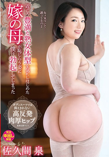 VENX-073 I've Got An Erection When My Daughter-in-law's Mother, Who Has Begun To Worry About Her Plump Mature Woman's Body Shape, Is Ashamed Recently