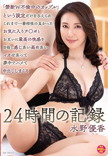 """VOD-003 Given Only The Setting Of """"forbidden W Affair Couple"""", I Feel Like I'm Aiming For The Best Pleasure With My Favorite Ji ● Po Who Has Been The Best Match So Far 24-hour Record Yuka Mizuno"""