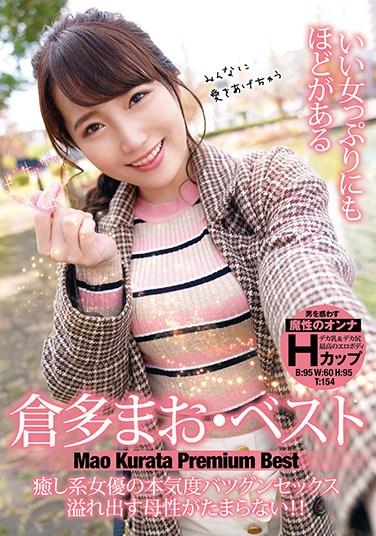 YMDD-243 There Are Plenty Of Good Women ~ Mao Kurata Best ~